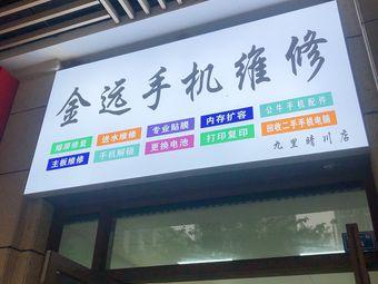 金远手机维修(九里晴川店)