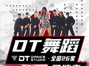 DT舞蹈培训(三水广场店)