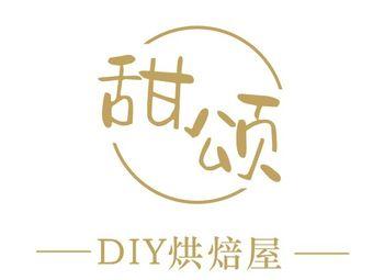 甜颂DIY烘焙屋