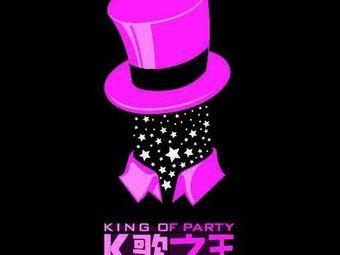 新k歌之王派对汇