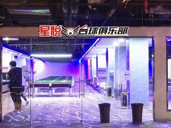 星悦乔氏台球俱乐部