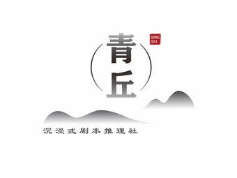 青丘阁沉浸式剧本推理馆