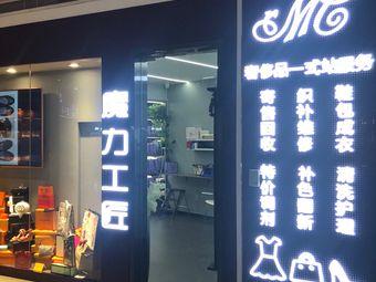 魔力工匠(苏宁广场店)