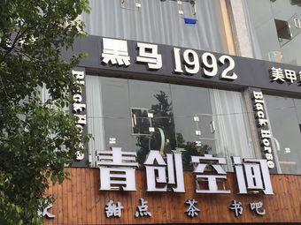黑马1992滨江店