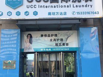 UCC国际洗衣(万达店)