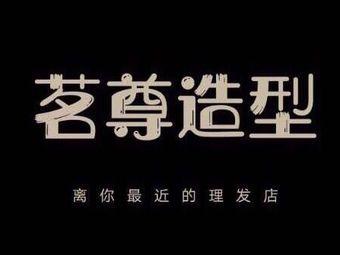 Mz茗尊造型(南关店)