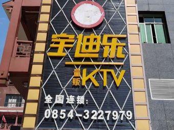 宝迪乐量贩ktv(独山分店)