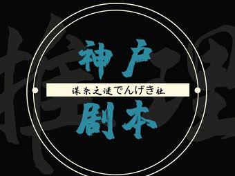 神户剧本杀(锦绣店)