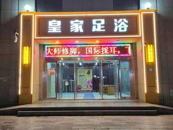 皇家足浴FOOt bath Huang Jia