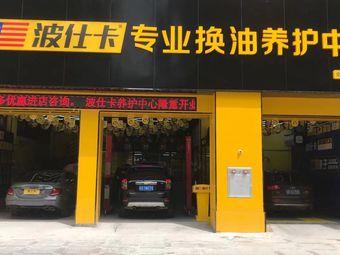 波仕卡专业换油养护中心(林村春晖国际店)