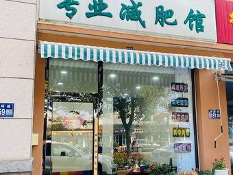 纤蔓间专业减肥馆(东南开发区店)