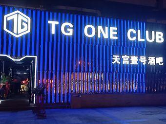 TG ONE CLUB天宫壹号酒吧
