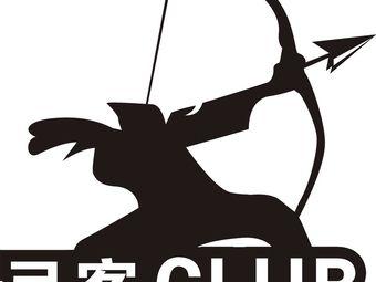 济南弓客射箭俱乐部(泉城路分店)