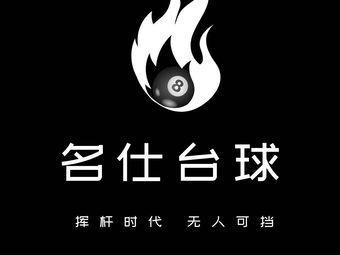 名仕台球俱乐部(万方广场店)