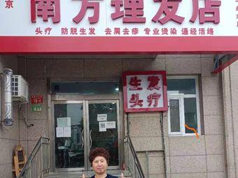 北京南方理发店