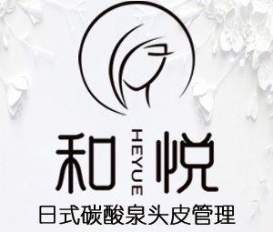 和悦.日式碳酸泉头皮管理