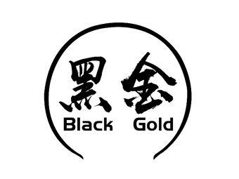 Black Gold黑金