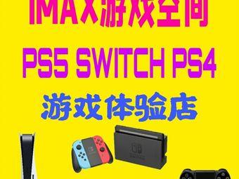 IMAX游戏空间PS5 Switch PS4电玩体验店