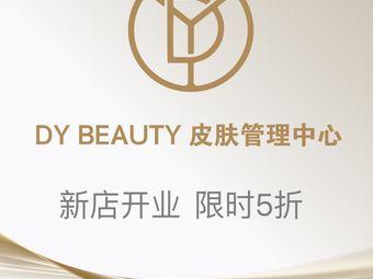 DY BEAUTY皮肤管理中心