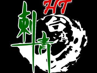 台湾刺青HT