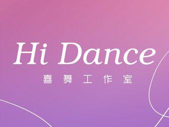 Hi Dance舞蹈工作室(软件园店)