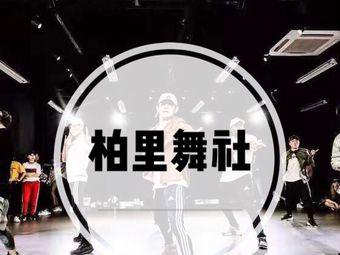 柏里舞社(九江学院店)