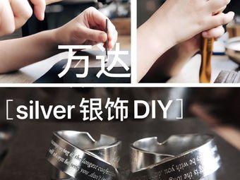 silver银饰DIY手工坊(金茂店)