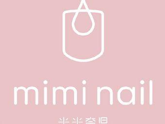 米米奈児miminail美甲美睫(金宇文苑店)
