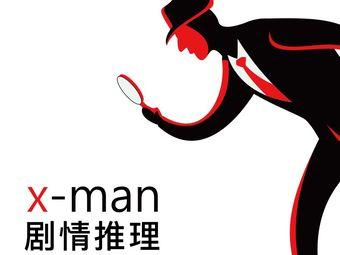 X-Man狼人杀推理社
