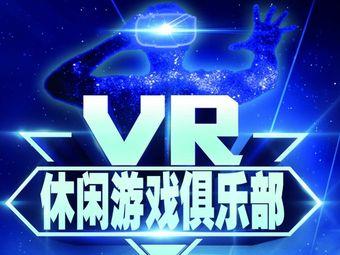 VR休闲游戏俱乐部