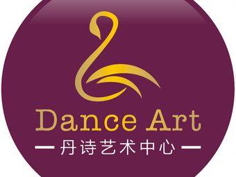 丹诗舞蹈艺术中心