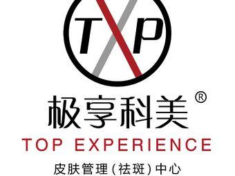 TXP极享科美·皮肤管理中心(曼哈顿店)