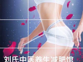 刘氏中医养生减肥馆