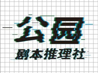 公园·剧本推理社(扬子江中路店)