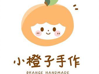 小橙子手作