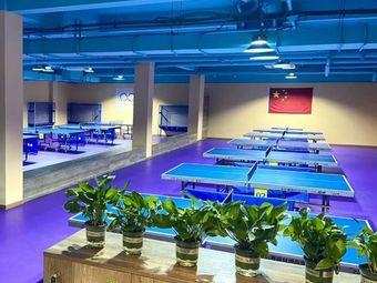 上升空间乒乓球俱乐部