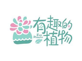 有趣的植物园艺花艺手作
