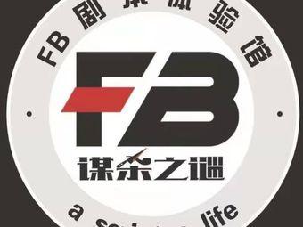 FB剧本体验殿堂