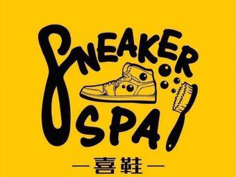 喜鞋SneakerSpa球鞋奢侈品护理