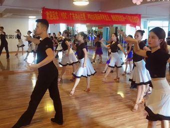 专攻舞蹈培训中心