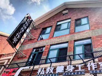 FC私教健身工作室(君临华庭店)