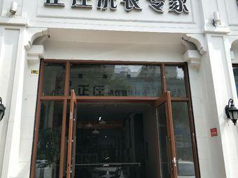 正庄乾祥家政(解放路店)