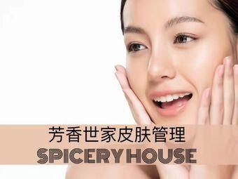 芳香世家皮肤管理(河东店)