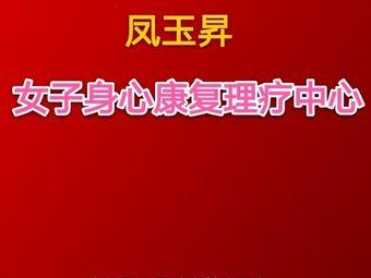 凤玉昇女子身心康复理疗中心(珠江新城天空别墅店)