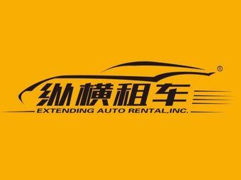 纵横租车(兰州城关店)