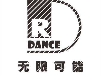 DR舞蹈工作室