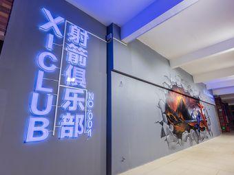 X·Club射箭俱乐部(大学城店)