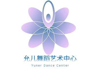 江门市允儿艺术培训中心