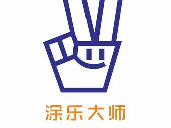 涂乐大师MASTER TULE(王府井店)