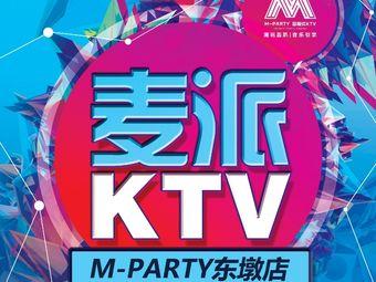 麦派娱乐量贩式KTV(东墩店)